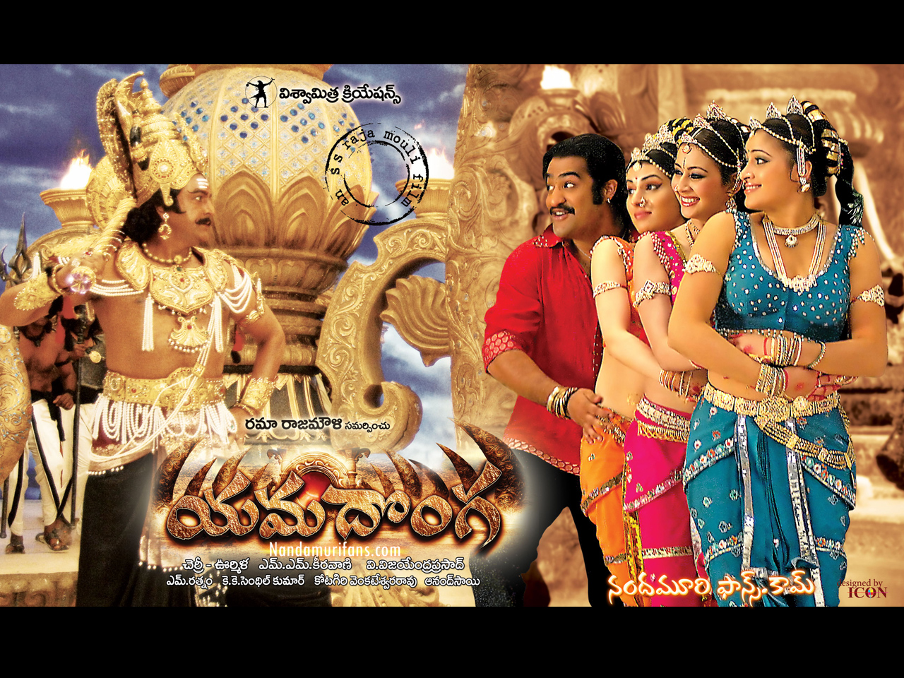 Yamadonga (2007) HDRip Telugu Full Movie Watch Online Free