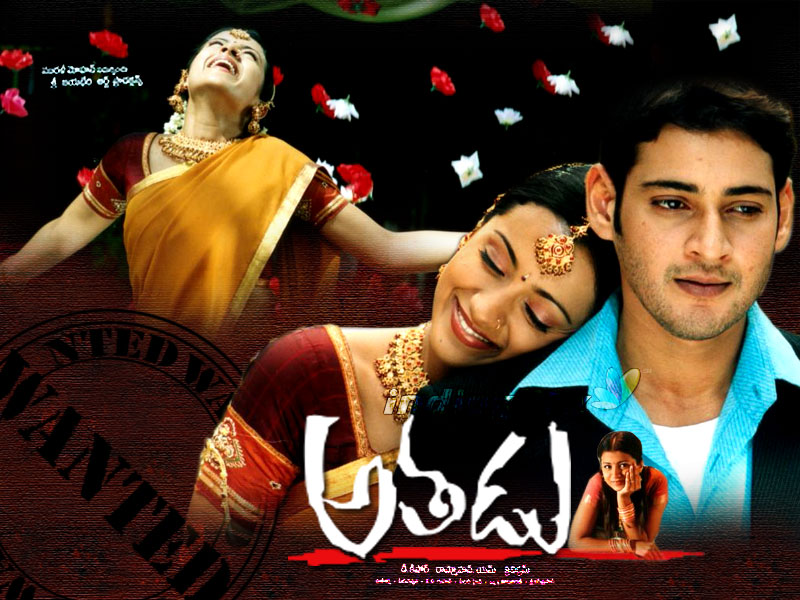 Remade movies of Mahesh Babu