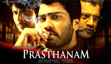 PrasthanamBanner