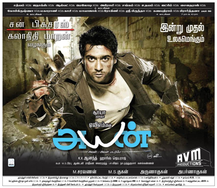Image Result For Aadhavan Tamil Movie