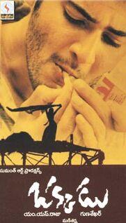 Okkadu-Poster