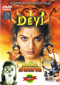 devi-DVD-cover