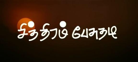ChithiramPesuthadi