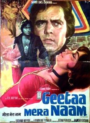 Geeta-mera-naam