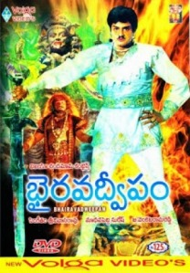 Bhairava Dweepam DVD