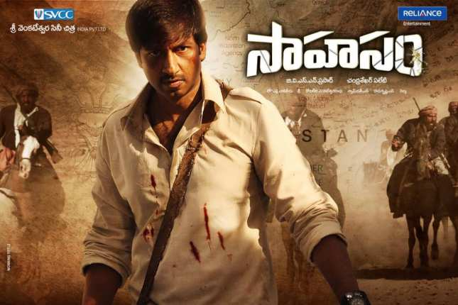 Sahasam-Telugu-Movie-Poster