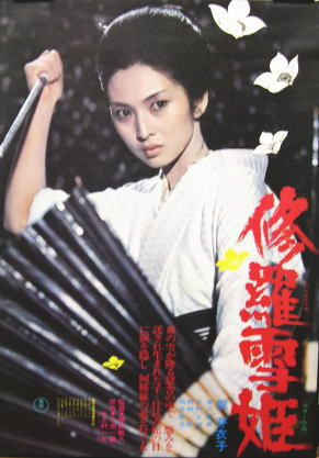 Lady_Snowblood_(film)