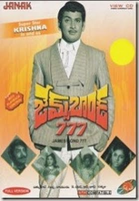 James Bond 777 DVD cover