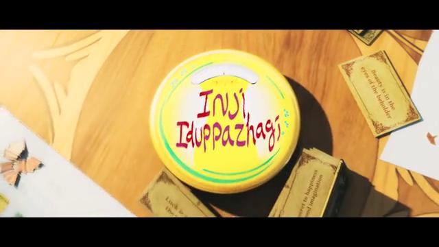 Inji Iddupazhagi-title