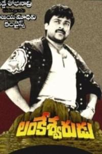 Lankeswarudu Poster