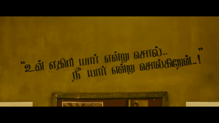 Motto on wall