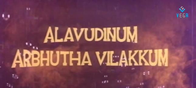 allauddinum-arphutha-vilakkum-title